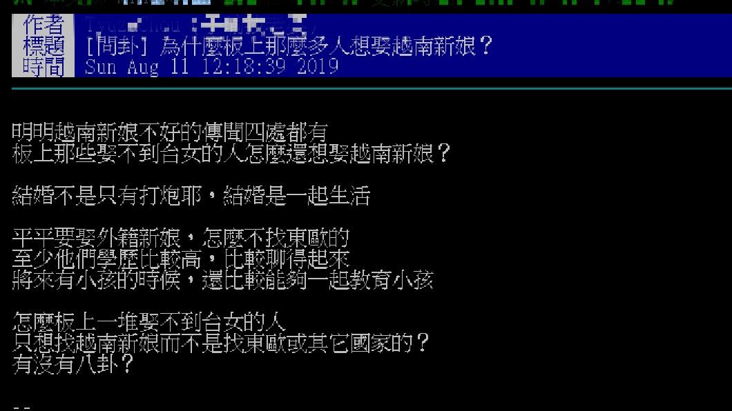 有網友發文詢問,為什麼台男挑外配多找越南妹而非東歐金髮洋妞。(圖/翻攝自PTT)
