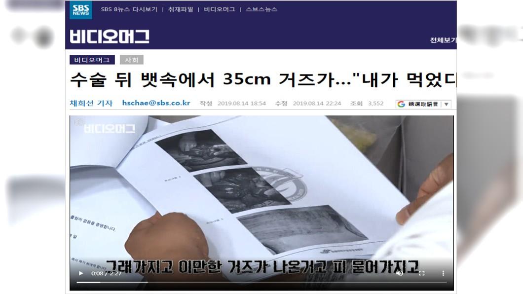 圖/翻攝自SBS電視台官網
