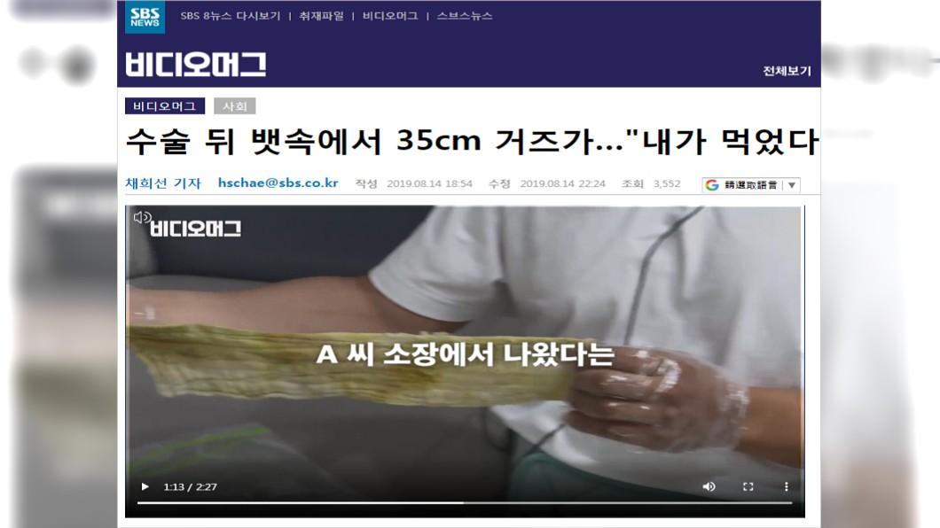 男子術後出現腹痛、發高燒,開刀後才發現小腸內殘留35公分長的紗布。圖/翻攝自SBS電視台官網