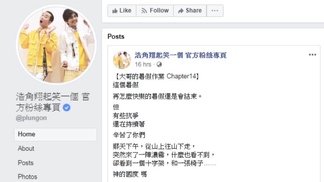 圖/翻攝自「浩角翔起笑一個」官方粉絲專頁臉書