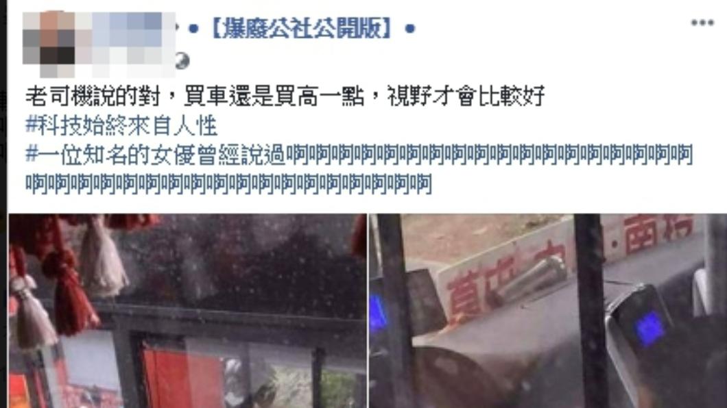 圖/翻攝臉書爆廢公社公開版