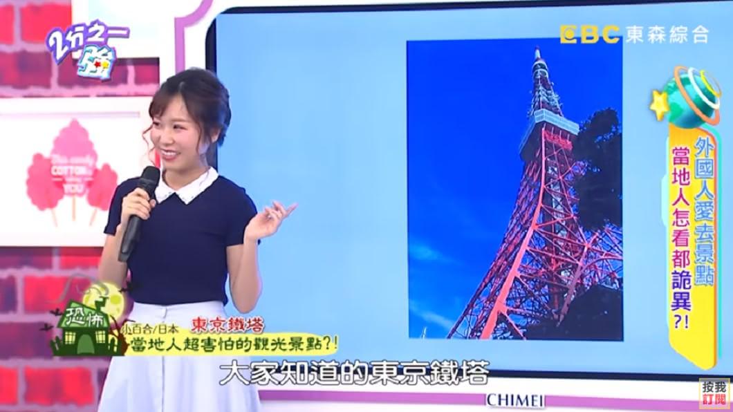 東京鐵塔有3分之1用軍用廢鐵建造而成。圖/翻攝自YouTube《2分之一強》頻道