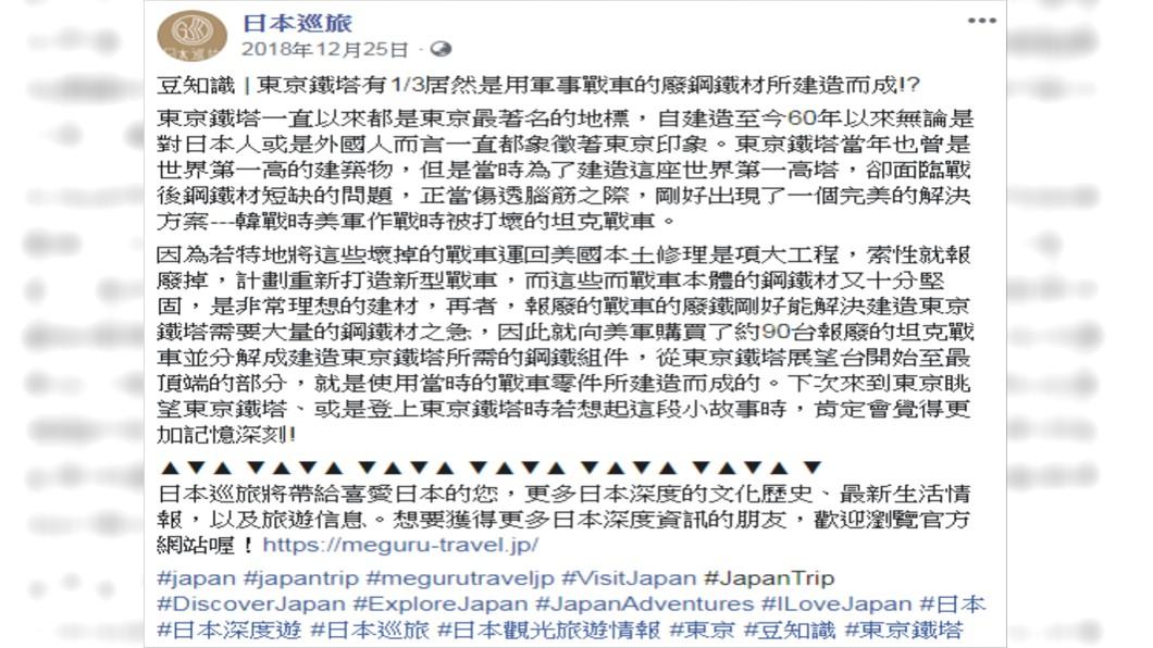東京鐵塔背後故事。圖/翻攝自日本巡禮臉書