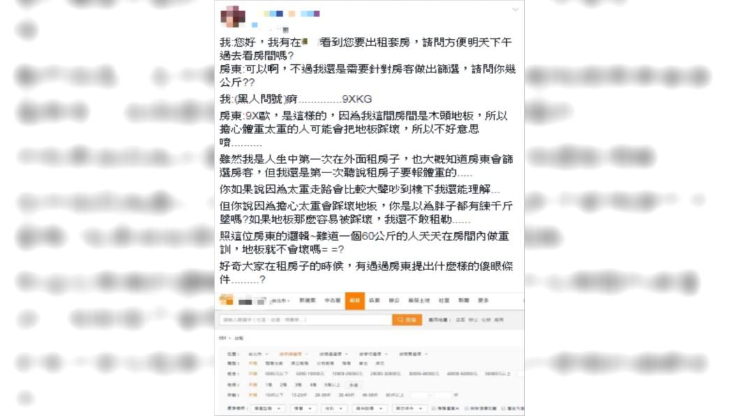 原PO發文抱怨。圖/翻攝自爆怨公社臉書