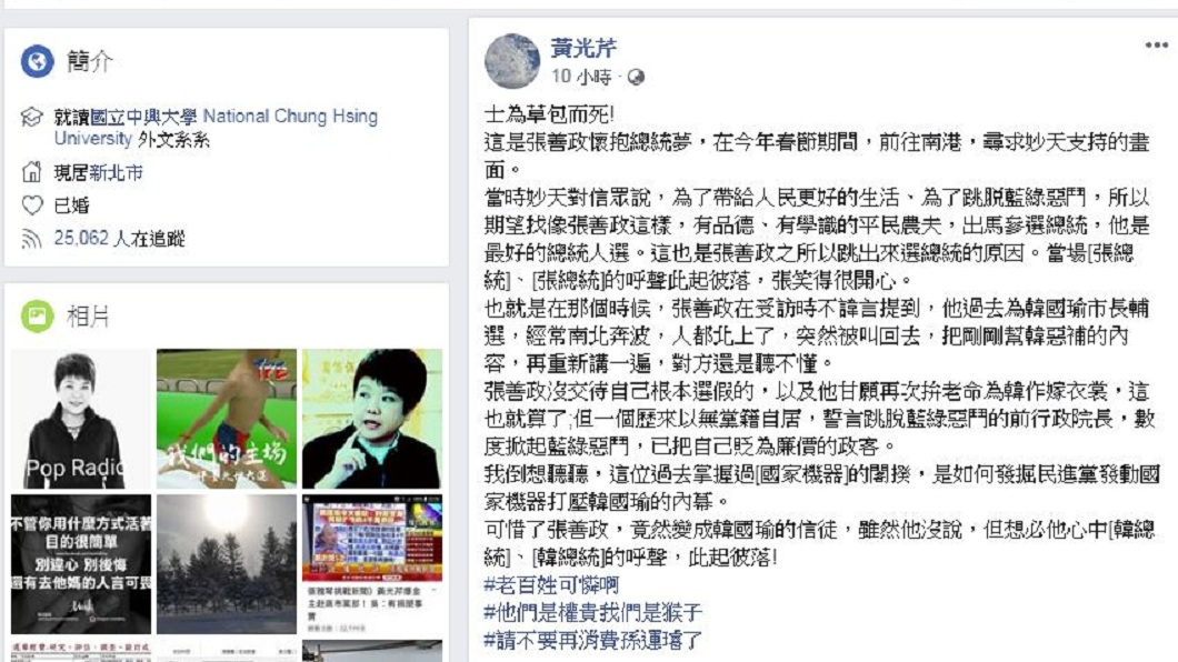 資深媒體人黃光芹在臉書批評:張善政把自己貶為廉價的政客。(圖/翻攝自黃光芹臉書)