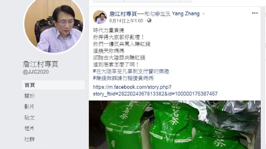 詹江村對黃捷母親赴陸賣茶提出質疑。圖/翻攝詹江村專頁臉書