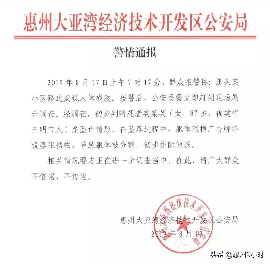 當地警方通報,表示初步排除他殺可能。圖/翻攝惠州水口社區搜狐