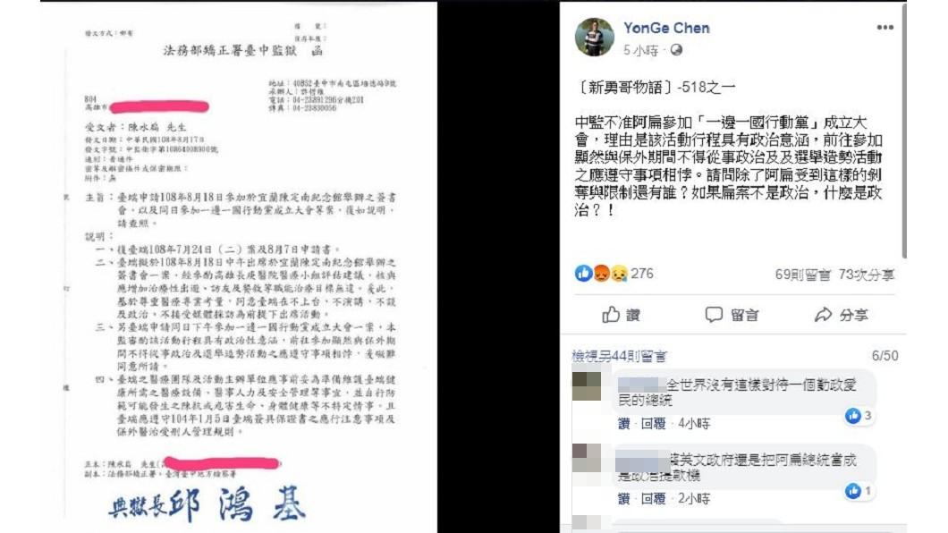 圖/翻攝自陳水扁 yonge chen臉書