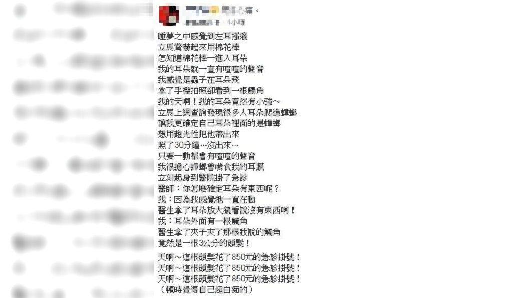 一名男網友發文分享,自己在深夜睡夢中,左耳突然感到有異物入侵。(圖/翻攝自爆怨公社)