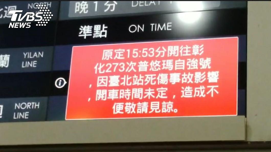 板橋站時刻表,表示因有死傷事故發生,開車時間延誤。圖/TVBS 台鐵台北車站男子落軌 遭普悠瑪撞擊