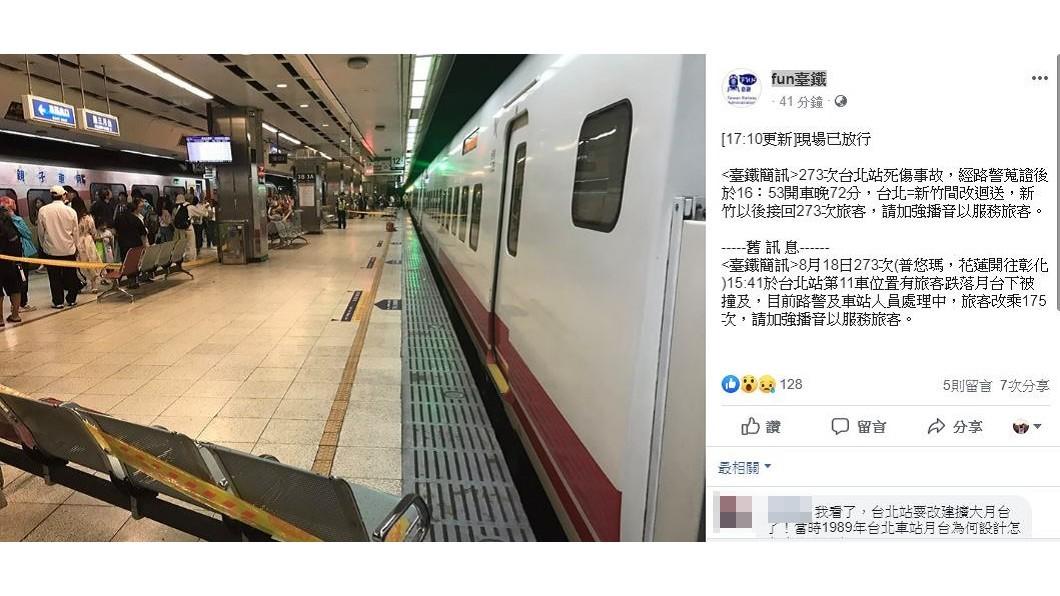 圖/翻攝自fun臺鐵臉書