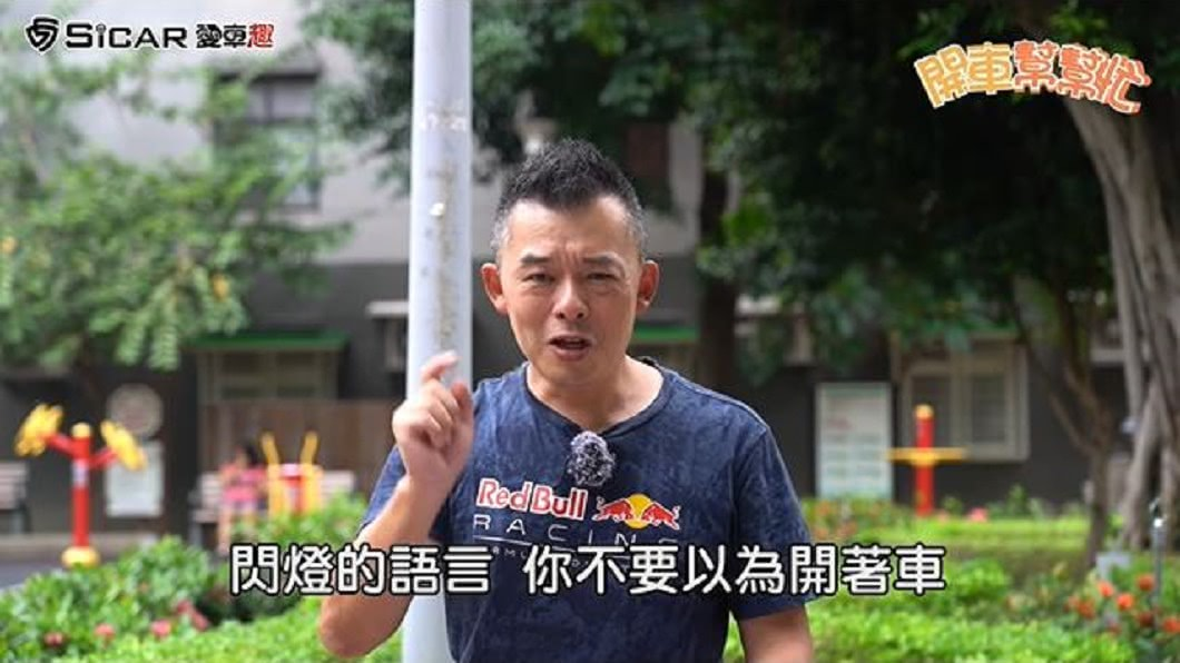 圖/「SiCAR愛車趣」YouTube頻道授權