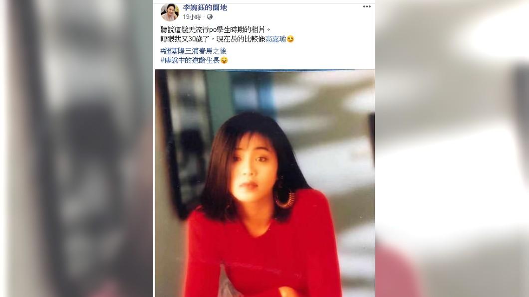 李婉鈺PO出年輕舊照。圖/翻攝自臉書李婉鈺的園地