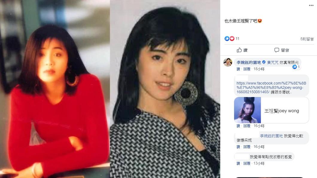 網友認為很像王祖賢。圖/翻攝自臉書李婉鈺的園地