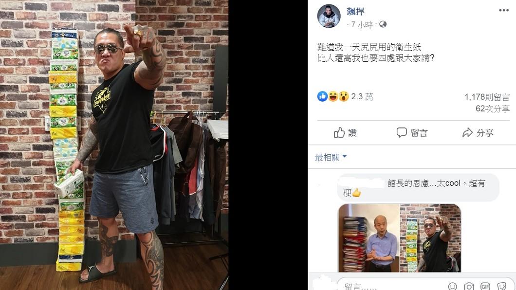 圖/翻攝自館長臉書