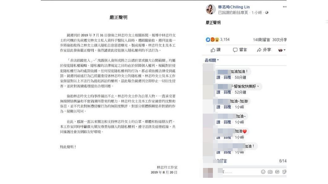 圖/翻攝自林志玲臉書