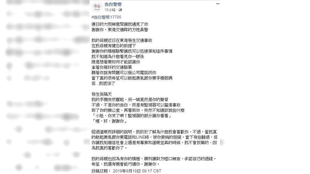 一名女網友分享自己因為母親的一場車禍,讓她喜歡上處理事故的方姓員警。(圖/翻攝自告白警察臉書粉絲團)