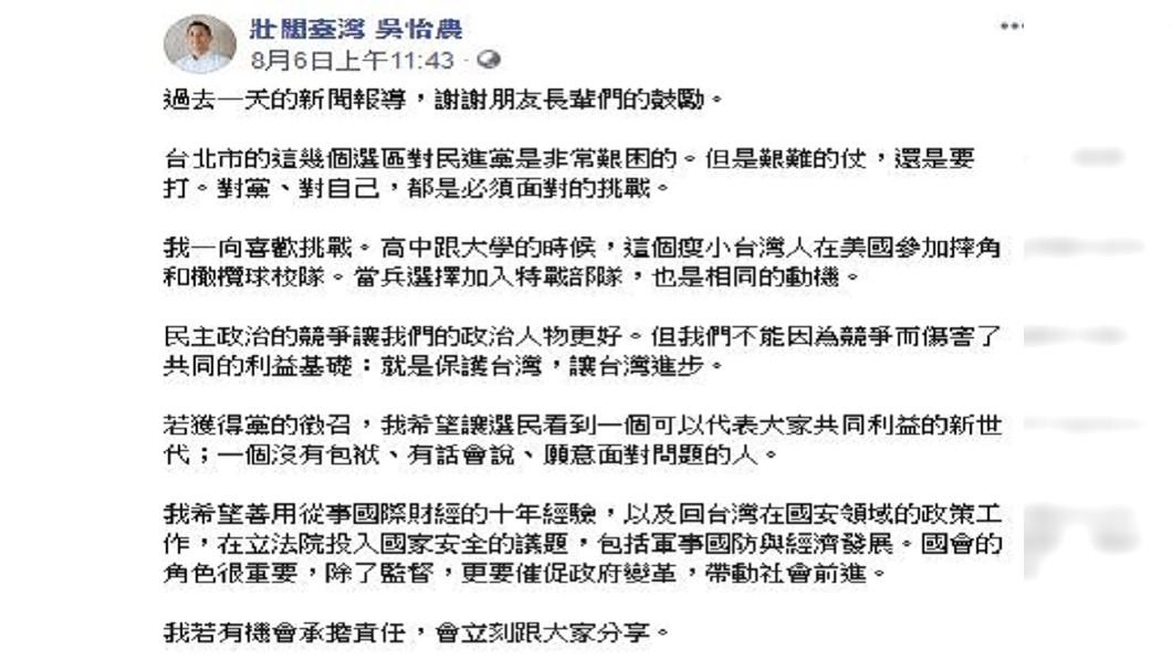 圖/翻攝吳怡農臉書