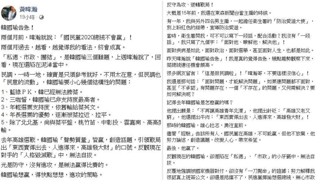 黃暐瀚提出目前韓國瑜的困境,並提出9字箴言期盼他逆轉勝。(圖/翻攝自黃暐瀚臉書)