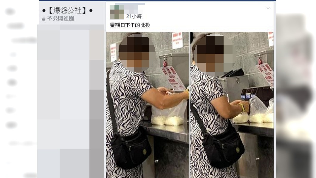 圖/翻攝自「爆怨公社」臉書社團