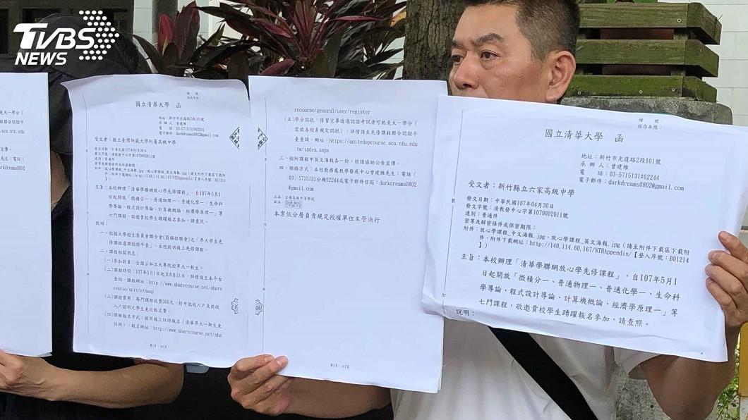 圖/中央社 教團質疑先修課程委託業者 清大:合乎規定