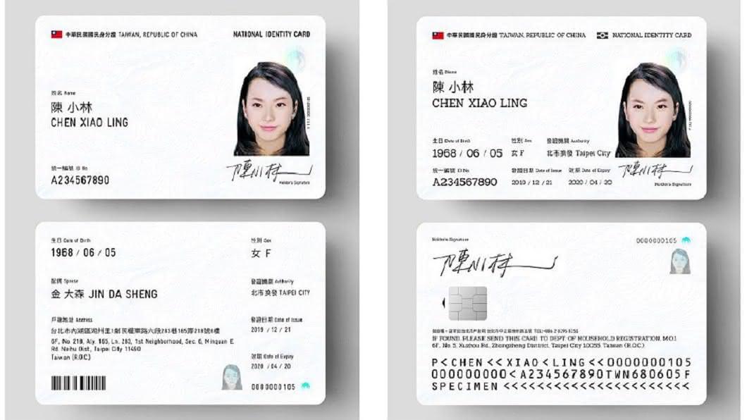 圖/翻攝自內政部網站 蘇揆核定數位身分證有國旗 預計明年10月換發