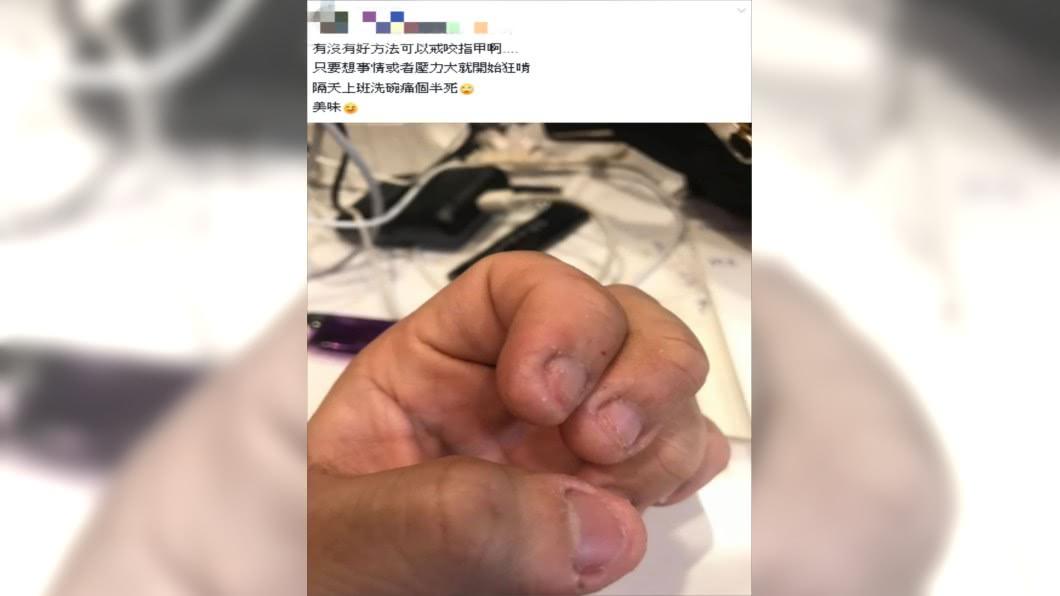 原PO壓力大的時候會咬指甲。圖/翻攝自爆怨公社臉書