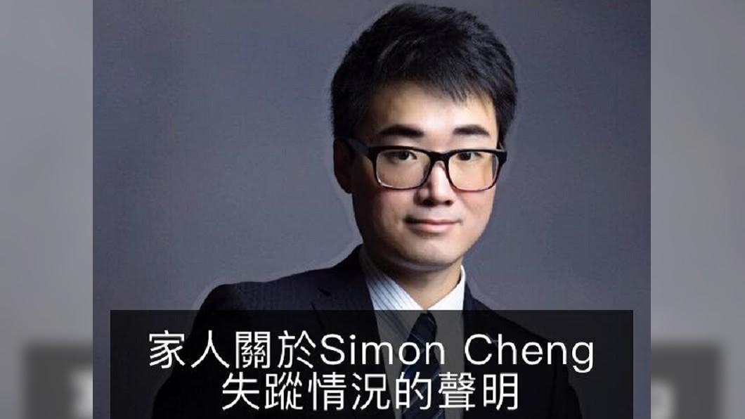 圖/翻攝自釋放Simon Cheng 臉書 英使館員在陸「被消失」 港人曾就讀台大