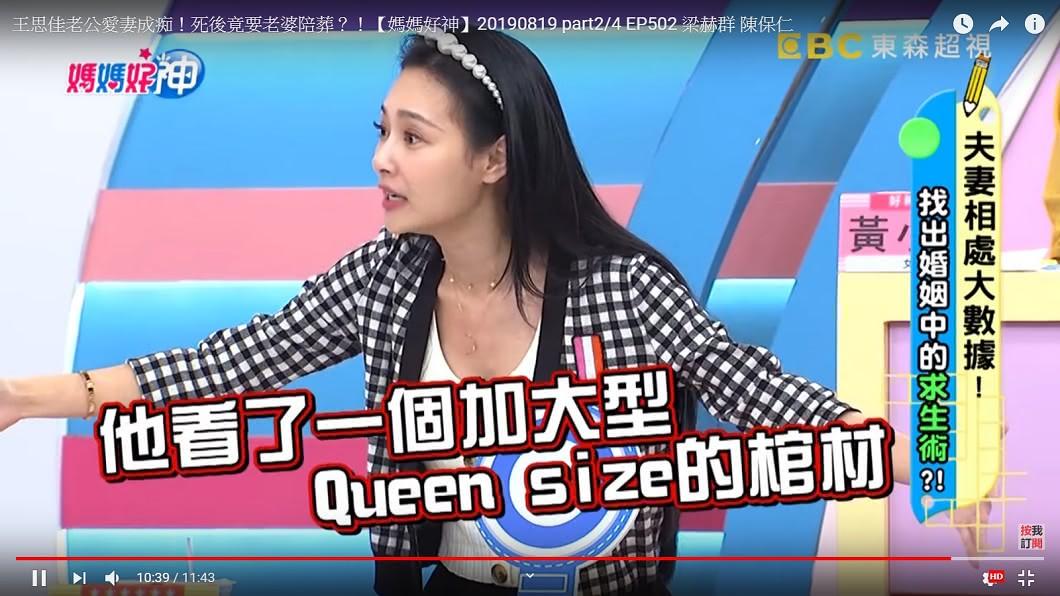 王思佳老公上網挑選雙人棺材,讓她連提起這件事都相當激動。圖/翻攝媽媽好神YouTube