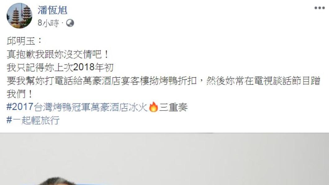 翻攝/潘恆旭臉書