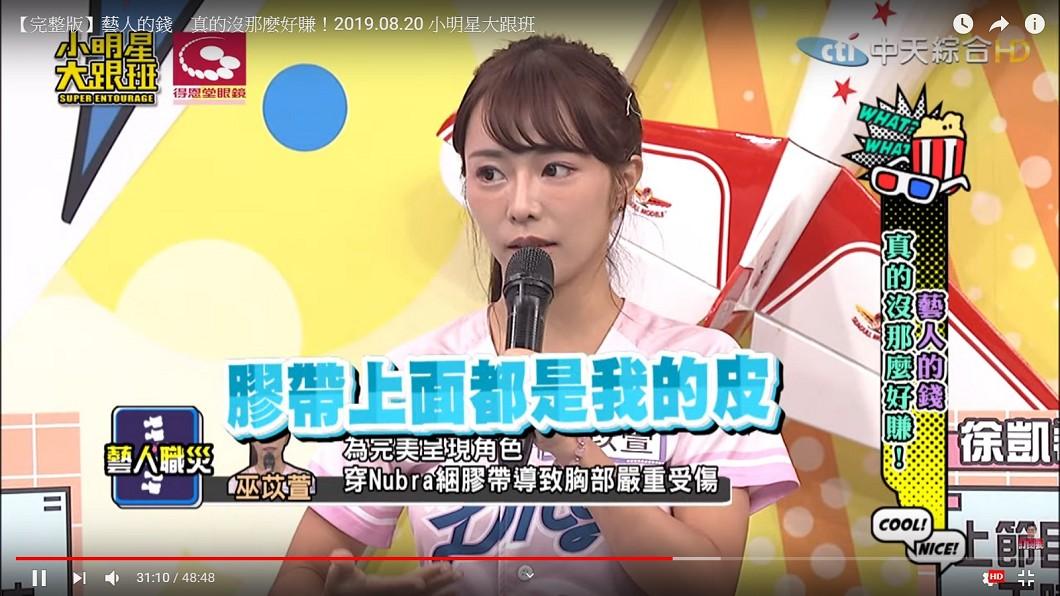 巫苡萱自曝慘痛經驗。圖/翻攝我愛小明星大跟班YouTube