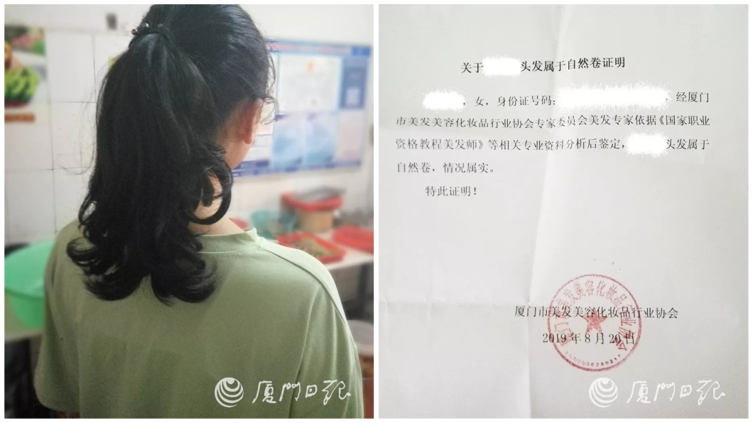 最後女學生家長找到當地美容美髮協會的專業委員認定,她的頭髮的確是天生自然捲。(圖/翻攝自搜狐新聞)
