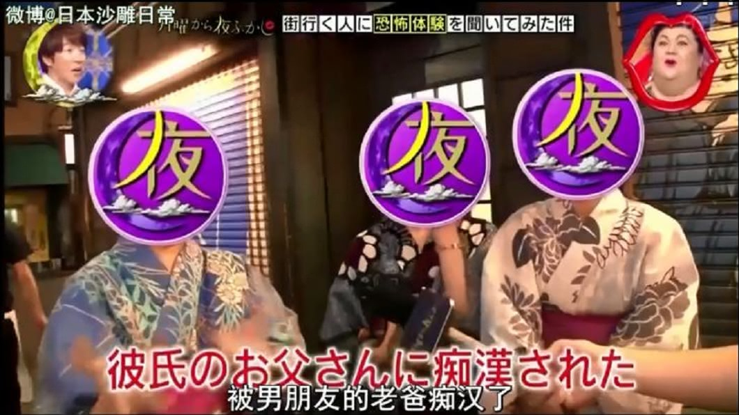 日本一名正妹在街頭訪問時透露遇到難忘的經歷,她在電車上遇到偷摸她的癡漢,沒想到對方竟是當時男友的爸爸。(圖/翻攝自bilibili影片)