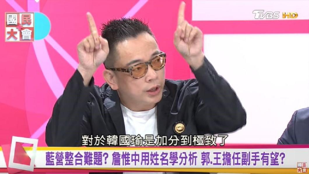 詹惟中認為從張善政姓名來看,對韓國瑜加分。圖/TVBS《國民大會》