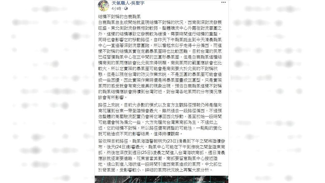 圖/翻攝自臉書粉專「天氣職人-吳聖宇」