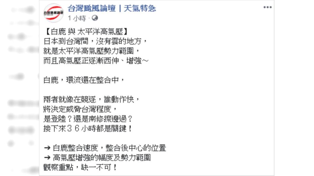 影響白鹿路徑的2大關鍵。圖/翻攝自台灣颱風論壇|天氣特急臉書
