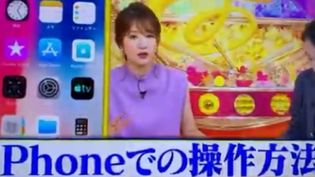 日綜揭密iPhone隱藏版功能。圖/翻攝自Twitter