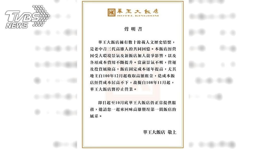 開業51年的高雄華王大飯店22日上網公告聲明指出,將在11月起停止營業。(圖/中央社)