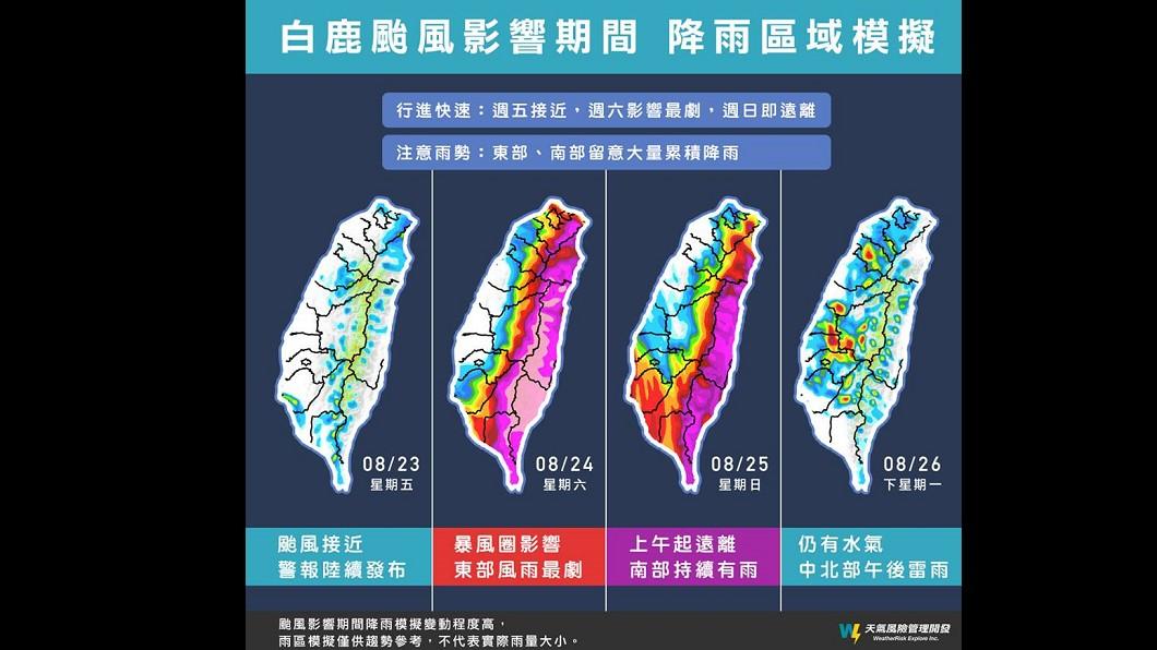 未來4天降雨熱區。圖/翻攝自天氣風險 WeatherRisk