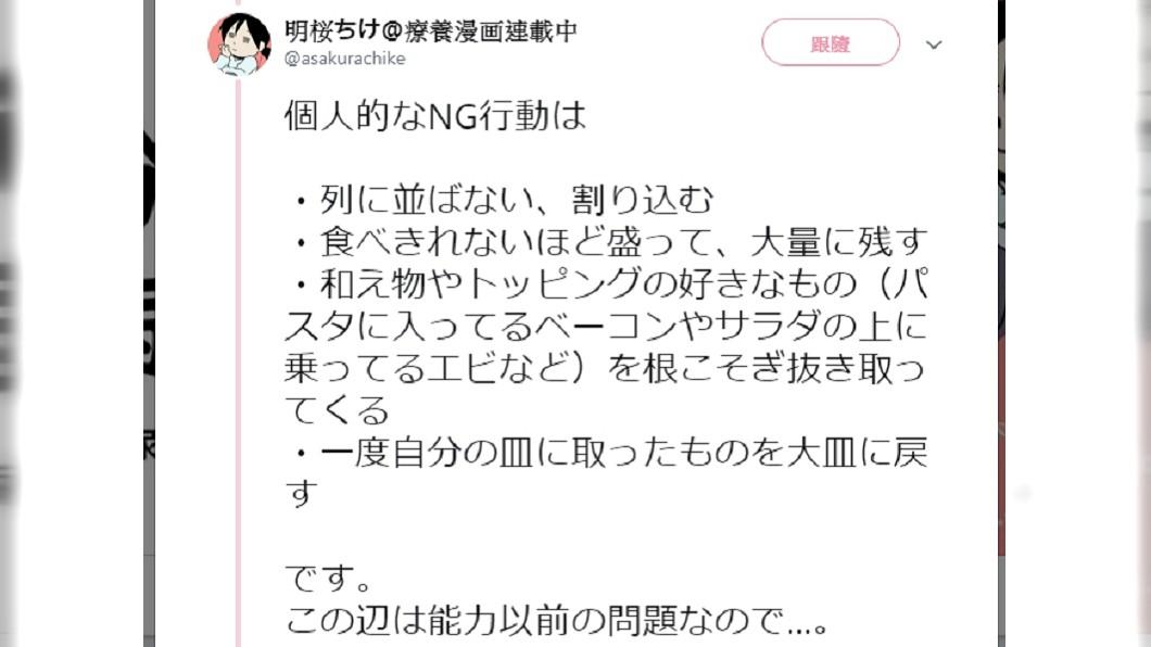 圖/翻攝自「明桜ちけ」推特