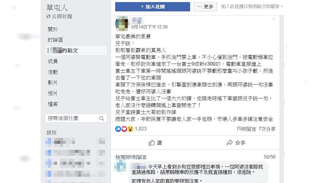 圖/翻攝自臉書社團「草屯人」