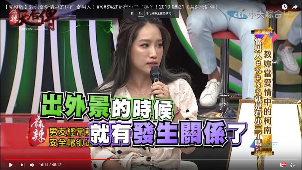 楊皓如男友坦承,出外景時偷吃節目部的女同事。圖/翻攝麻辣天后傳YouTube