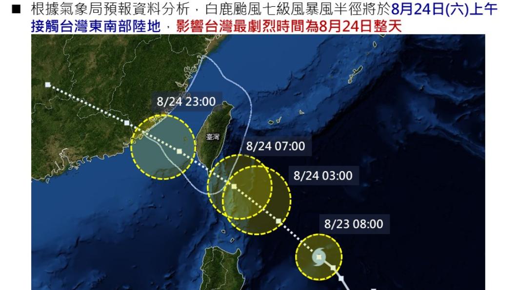 圖/國家災害防救科技中心 白鹿來襲!24日全台停班課資訊看這裡