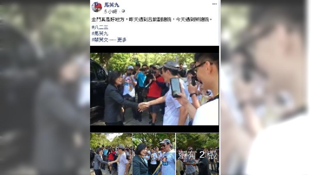 圖/翻攝自馬英九臉書