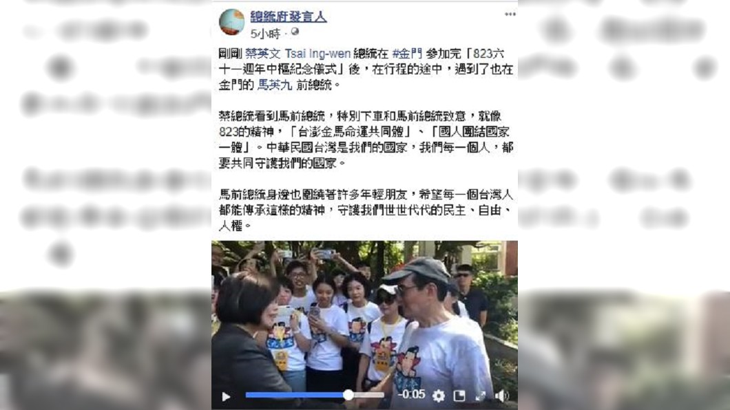 圖/翻攝自總統府發言人臉書