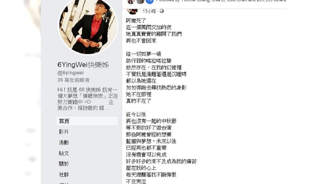 孫女66在臉書公布快樂嬤過世消息,網友相當不捨。圖/翻攝6YingWei快樂姊臉書