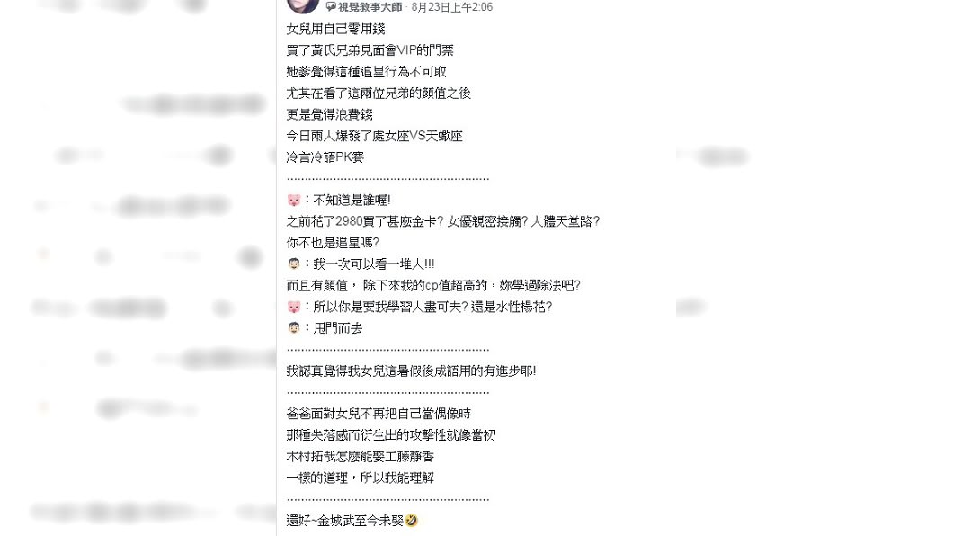 原PO在臉書發文,引起支持黃氏兄弟的粉絲回文。圖/翻攝爆怨公社臉書