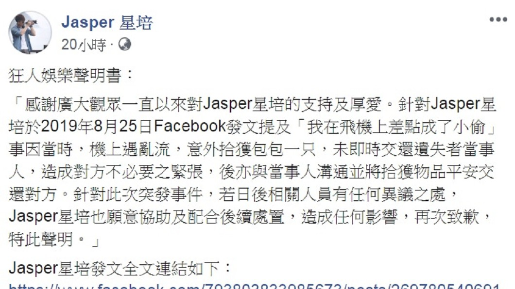 圖/翻攝自Jasper星培臉書