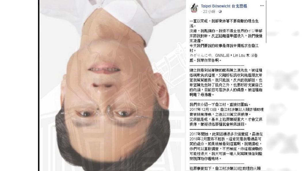 圖/翻攝自《台北惡棍》臉書粉絲專頁