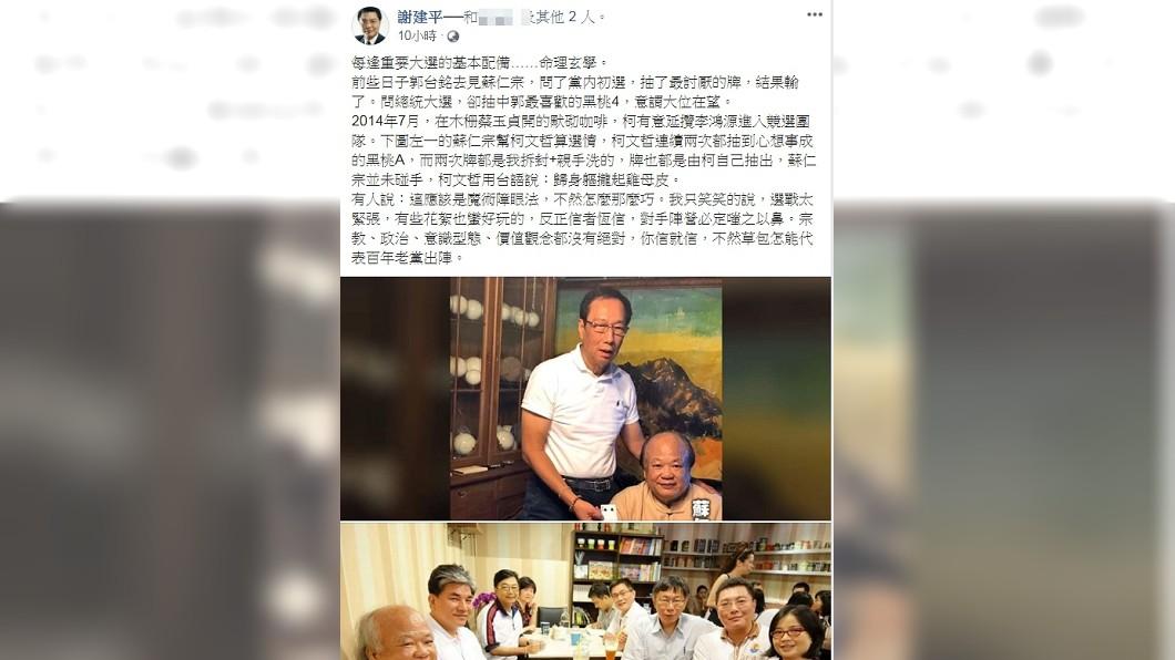 圖/翻攝自謝建平臉書